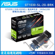 【最高折$1200+最高回饋25%】ASUS 華碩 GT1030-SL-2G-BRK 顯示卡 (駿太一年換新)