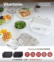 Vitantonio  鬆餅機VWH-500B  白色可定時 自動斷電 內附帕尼尼+方格 烤盤