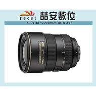 《喆安數位》NIKON AF-S DX 17-55mm f2.8 G IF-ED 公司貨 APS-C 鏡皇