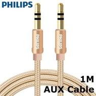 飛利浦 - (金色) SWA5010A/93 1米 耳機線 PHILIPS 3.5mm AUX Cable - 1m(紫白色盒) Aux Audio 3.5mm male to 3.5mm male 立體聲音源線 AUX 線 1米耳機線 音響高質音頻線 公對公音頻連接線(香港原裝行貨 一年保養)