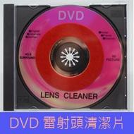 【熱銷歐美國家】DVD 雷射磁頭清潔片  6根超細防靜電毛 DVD Lens Cleaner 適用於DVD撥放器、DVD光碟讀取機