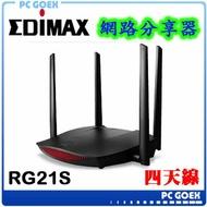 ☆pcgoex 軒揚☆ EDIMAX 訊舟 RG21S AC2600 MU-MIMO 智慧漫遊無線 網路分享器