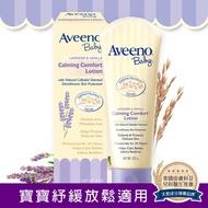 艾惟諾Aveeno嬰兒薰衣草燕麥香氛舒緩保濕乳 227ml【母親節推薦】