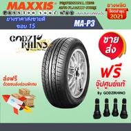 MAXXIS 185/60 R15  รุ่น MA-P3 ยางรถยนต์ MAXXIS ใหม่ล่าสุด ยางปี 2021 (จำนวน 1 เส้น) แถมจุ๊ป ฟรี✨