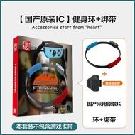 【現貨 免運費】全新未拆 任天堂 NS Switch 專用遊戲Ring Fit 健身環大冒險 同捆組 中文版