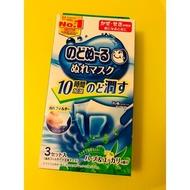 日本口罩 加濕型 3入