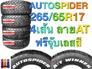 (ใหม่2019) AutoSpider ยางลาย offroad 4x4 ขนาด 265/65R17 จำนวน 4 เส้น สายลุย (ตัวหนังสือข้างยางสีขาว)