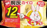 桐灰化學 小白兔 手握式 迷你 暖暖包 暖手包 持續發熱12小時