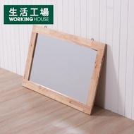 【生活工場】自然簡約生活90x60玄關鏡