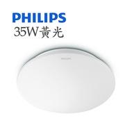 飛利浦 32166 愷昕LED 35W 2700K 全電壓 吸頂燈-黃光