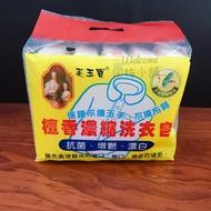 芙玉寶檀香濃縮洗衣皂