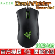 Razer 雷蛇 DeathAdder Essential 煉獄蝰蛇 電競滑鼠 6400DPI 光學滑鼠