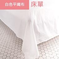 R.Q.POLO 旅行趣 五星級大飯店民宿 (單品) (無鬆緊帶) 隔離單 平單式床單