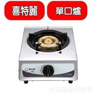 (全省安裝)喜特麗【JT-200_LPG】單口台爐(JT-200與同款)瓦斯爐桶裝瓦斯 優質家電