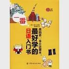 我的第一本日語課本:最好學的日語入門書