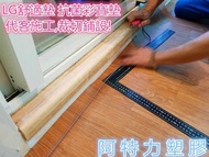 LG舒適墊鋪設施工 木紋地墊鋪設施工 LG舒適毯 彩寶毯 木紋地毯 木紋地墊 木紋地板寶寶爬行墊