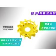 附發票 雞牌 輕量化 風扇 提升 扭力 馬力 風扇 適用 RS RSZ ZERO CUXI SMAX S妹 FORCE