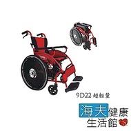 海夫 輪昇 鼓剎 折背 超輕量 輪椅(9D22)