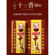 💝【Ruru嗨團購】王守義十三香 45g純天然植物辛香料 調味粉(預購) 💝
