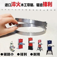 Woodworking band saw blade imported quenched hardwood mahogany fine strip small band saw machine Ji hair 10 inch 8 inch
