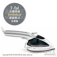 日本代購 T-fal 法國特福 DV9000J0 蒸氣熨斗 電熨斗 掛燙機 強力噴射 長握把 可拆式水箱