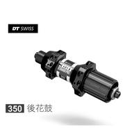 DT SWISS 350 直拉式後花鼓 (後輪用24孔) [03006002]【飛輪單車】