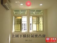 大發鋼鋁門窗 鋁門 三合一通風門 花格鋁門 淋浴拉門 落地門 JW-212