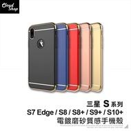 三星 S系列 電鍍磨砂質感手機殼 適用S7 Edge S8 S8+ S9+ S10+ 三段拼接 保護殼 保護套