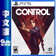 PS5《控制:終極版CONTROL:ULTIMATE EDITION》中文版 【現貨】【GAME休閒館】