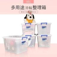 【dayneeds 日需百備】K801 多用途滑輪整理箱_5入(塑膠箱/衣物收納/收納箱/置物箱)