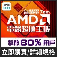 【DCT】AMD電腦主機  80% DCT-AC2 AMD R3 3100/技嘉 GTX1650 Mini ITX OC 4G/威剛 8GB DDR4-3200/金士頓 A400 240GB/華碩