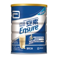 亞培 即期品 安素優能基-粉狀(香草口味)(850g x 4罐)