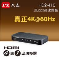 【PX大通】HD2-410 HDMI 4進1出切換器 4K紅外線遙控