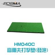 【Posma】高爾夫 發泡打擊墊 50公分X80公分(HM090)