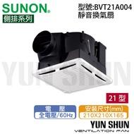 【水電材料便利購】SUNON建準 超節能DC直流 靜音換氣扇 大風量 低噪音 省電 BVT21A004 (百葉型)-免運
