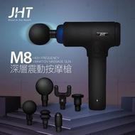 【JHT】M8深層震動按摩槍
