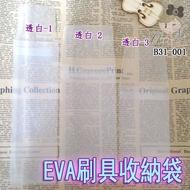 B31-001 EVA彩妝刷具收納袋 1~15號 (1件)