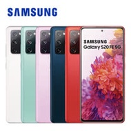SAMSUNG Galaxy S20 FE 5G (6G/128G) 智慧手機