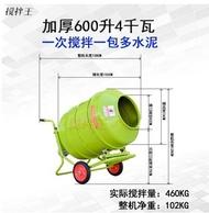 混凝土水泥砂漿小型攪拌機建築工地用家用220v加厚滾筒飼料拌料機220V  MKS小宅女