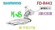 心翼 Shimano R440/R441 環抱式前變 FD-R443 (適用管徑: 31.8mm) index 4503 4603 5603 5703 6603 3403 6703 7803