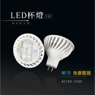 LED MR16 5W 全電壓 免變壓器 節能 杯燈 燈杯  崁燈 嵌燈 投射燈 投光燈 軌道燈 商業照明