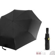 雨傘Banana全自動折疊兩用晴雨傘大男下防曬紫外線女蕉遮太陽傘upf50 數碼人生