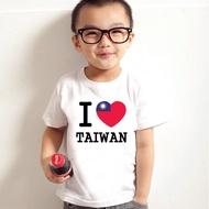 I Love Taiwan Flag 兒童短袖T恤 白色 我愛台灣童裝嬰幼兒禮物派對母親節日親子裝活動110~150cm