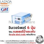 หม้อน็อคปลา 6 ปุ่ม เครื่องน๊อคปลา หม้อน๊อคปลา อินเวอร์เตอร์ GM - GM Inverter (Model 8306)