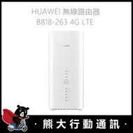 🔥24h火速出貨🔥 HUAWEI 華為 B818-263無線路由器 4G LTE 保固一年 [熊大行動通訊]