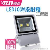 【君沛】投射燈 led投射燈 投射燈led 戶外投射燈 防水投射燈 100瓦 工程款 100W LED燈 100w(保修一年)