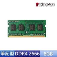 【Kingston 金士頓】DDR4-2666 8G筆記型記憶體(KVR26S19S8/8)