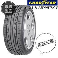 【新北三重】18吋輪胎 固特異 F1A5-225/40/18  性能型街胎  2254018