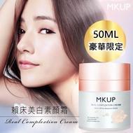 【一袋X王推薦】MKUP 美咖 賴床美白素顏霜(豪華限定版50ML)