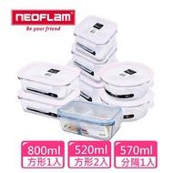【NEOFLAM】升級版無膠條保鮮盒(經典熱銷7+1件組)